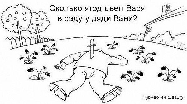 Сколько ягод съел дядя Вася в саду у дяди Вани?