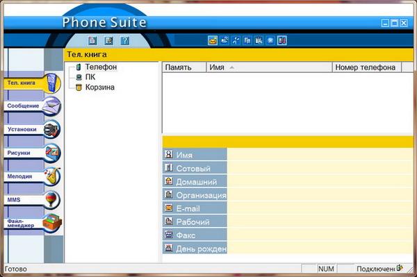 Синхронізація в програмі MTK Phone Suite