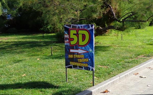 5D-кінотеатр