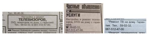 Оголошення в газеті
