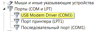 Установка драйверів COM порт