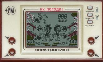 Іграшки СРСР з рк-дисплеями