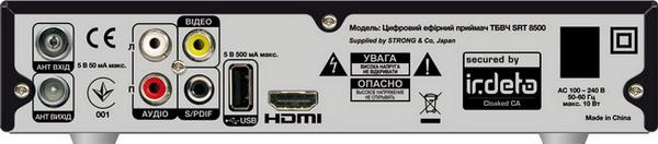 Strong SRT 8500 HD - оновлення через USB
