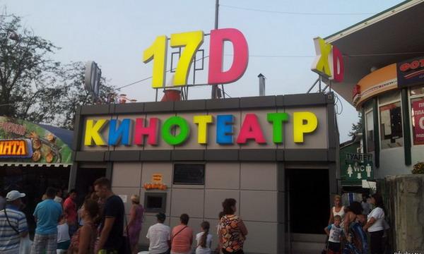 17D-кінотеатр