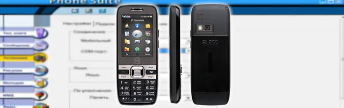 Синхронізація мобільного телефону з комп'ютером