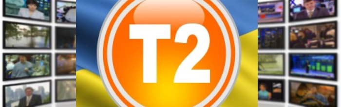 Частоты каналов цифрового эфирного телевидения Т2 в Украине