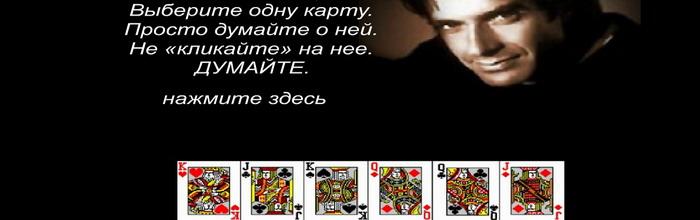 Магия Девида Копперфильда