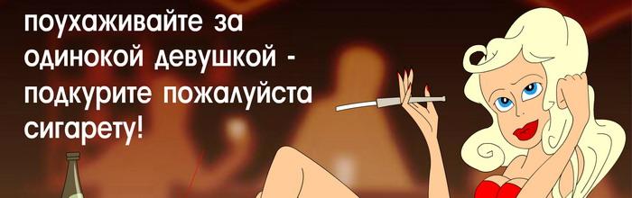 Молодой человек, подкурите даме сигарету