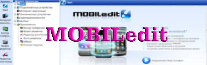 MOBILedit! 5.0.2.1015 Final RePack (rus)