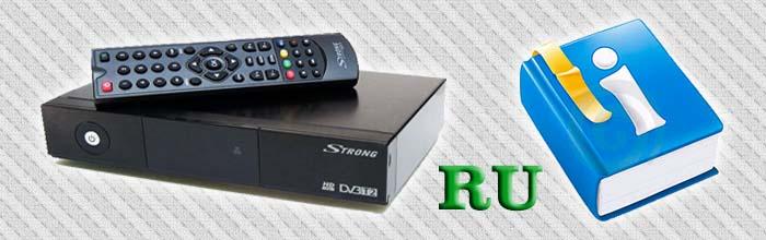 Руководство (инструкция) по эксплуатации к телевизионному тюнеру STRONG 8500 на русском языке