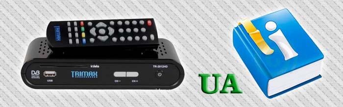 Руководство по эксплуатации Trimax TR-2012HD на украинском языке