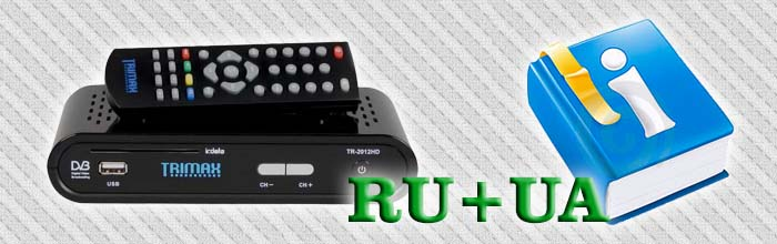 Руководство по эксплуатации к телевизионному тюнеру Trimax TR-2012HD PVR на русском и украинском языках