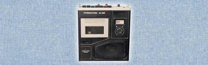 Романтик-306