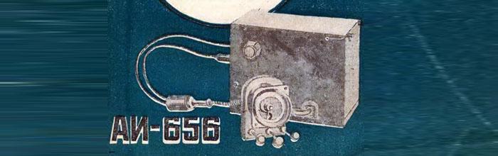 АИ-656