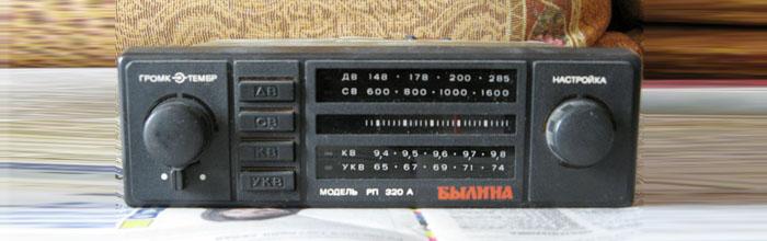 Былина РП-320А