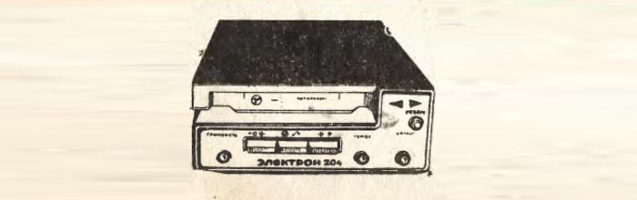 Электрон-204-стерео