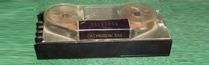 Электрон-52Д - диктофон