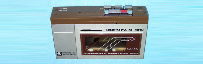 Электроника М-401С