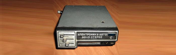 Феникс-301-стерео, Электроника-Авто-301-01-стерео