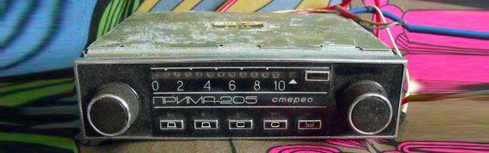 А-279-стерео, Прима-205-стерео