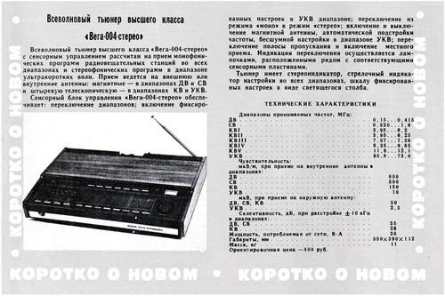 Вега-004-стерео - характеристики