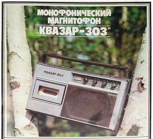 Квазар-303 - фото з журналу