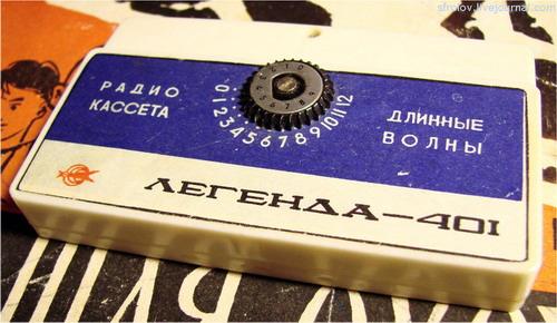 Радіо-касета Легенда-401