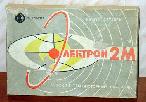 Електрон-2М - радіоприймач