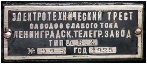 Радіоприймач БЛ-2 - заводська етикетка