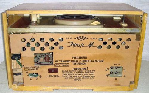 Радиола Эфир-М - задняя панель