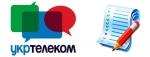 Список цифровых каналов Укртелеком, пакет Стартовый